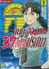 คินดะอิจิ 37 กับคดีฆาตกรรมปริศนา The Case File of Kindaichi age 37 เล่ม 01