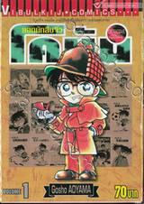 ยอดนักสืบจิ๋ว โคนัน - Detective Conan เล่ม 01 - Original Edition