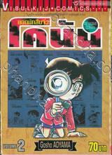 ยอดนักสืบจิ๋ว โคนัน - Detective Conan เล่ม 02