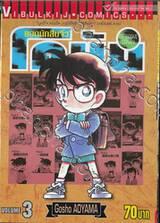 ยอดนักสืบจิ๋ว โคนัน - Detective Conan เล่ม 03