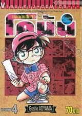 ยอดนักสืบจิ๋ว โคนัน - Detective Conan เล่ม 04