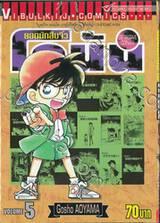 ยอดนักสืบจิ๋ว โคนัน - Detective Conan เล่ม 05