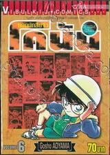 ยอดนักสืบจิ๋ว โคนัน - Detective Conan เล่ม 06