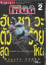 ยอดนักสืบจิ๋ว โคนัน - ฮันซาวะตัวร้ายสุดโหด เล่ม 02