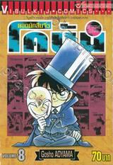 ยอดนักสืบจิ๋ว โคนัน - Detective Conan เล่ม 08
