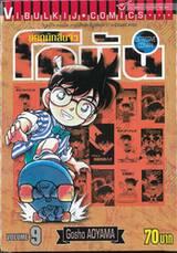 ยอดนักสืบจิ๋ว โคนัน - Detective Conan เล่ม 09