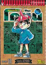 ยอดนักสืบจิ๋ว โคนัน - Detective Conan เล่ม 11