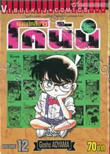 ยอดนักสืบจิ๋ว โคนัน - Detective Conan เล่ม 12