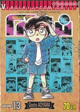 ยอดนักสืบจิ๋ว โคนัน - Detective Conan เล่ม 13