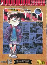 ยอดนักสืบจิ๋ว โคนัน - Detective Conan เล่ม 14