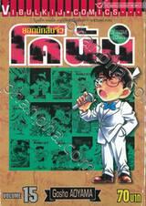 ยอดนักสืบจิ๋ว โคนัน - Detective Conan เล่ม 15
