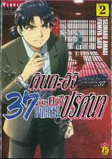 คินดะอิจิ 37 กับคดีฆาตกรรมปริศนา The Case File of Kindaichi age 37 เล่ม 02