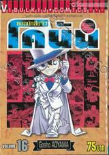 ยอดนักสืบจิ๋ว โคนัน - Detective Conan เล่ม 16