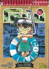 ยอดนักสืบจิ๋ว โคนัน - Detective Conan เล่ม 17