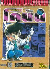 ยอดนักสืบจิ๋ว โคนัน - Detective Conan เล่ม 18