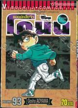 ยอดนักสืบจิ๋ว โคนัน - Detective Conan เล่ม 93