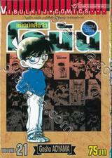 ยอดนักสืบจิ๋ว โคนัน - Detective Conan เล่ม 21