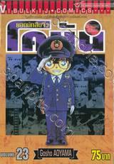 ยอดนักสืบจิ๋ว โคนัน - Detective Conan เล่ม 23
