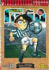 ยอดนักสืบจิ๋ว โคนัน - Detective Conan เล่ม 34