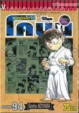 ยอดนักสืบจิ๋ว โคนัน - Detective Conan เล่ม 94