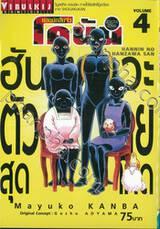 ยอดนักสืบจิ๋ว โคนัน - ฮันซาวะตัวร้ายสุดโหด เล่ม 04