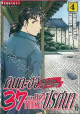 คินดะอิจิ 37 กับคดีฆาตกรรมปริศนา The Case File of Kindaichi age 37 เล่ม 04
