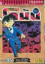 ยอดนักสืบจิ๋ว โคนัน - Detective Conan เล่ม 95