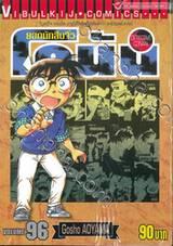 ยอดนักสืบจิ๋ว โคนัน - Detective Conan เล่ม 96