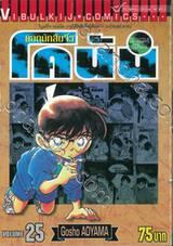 ยอดนักสืบจิ๋ว โคนัน - Detective Conan เล่ม 25