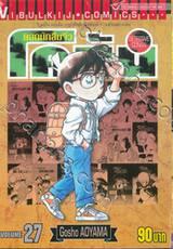 ยอดนักสืบจิ๋ว โคนัน - Detective Conan เล่ม 27