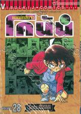 ยอดนักสืบจิ๋ว โคนัน - Detective Conan เล่ม 28