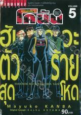ยอดนักสืบจิ๋ว โคนัน - ฮันซาวะตัวร้ายสุดโหด เล่ม 05