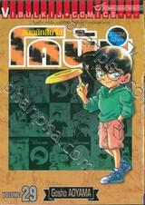 ยอดนักสืบจิ๋ว โคนัน - Detective Conan เล่ม 29