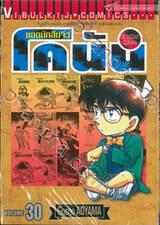 ยอดนักสืบจิ๋ว โคนัน - Detective Conan เล่ม 30