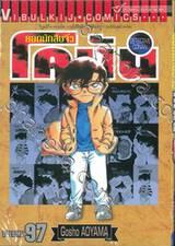 ยอดนักสืบจิ๋ว โคนัน - Detective Conan เล่ม 97