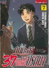 คินดะอิจิ 37 กับคดีฆาตกรรมปริศนา The Case File of Kindaichi age 37 เล่ม 07