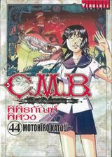 C.M.B. พิพิธภัณฑ์พิศวง เล่ม 44
