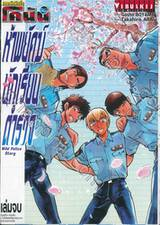 ยอดนักสืบจิ๋วโคนัน ห้าพยัคฆ์นักเรียนตำรวจ (เล่มจบ)