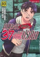 คินดะอิจิ 37 กับคดีฆาตกรรมปริศนา The Case File of Kindaichi age 37 เล่ม 10