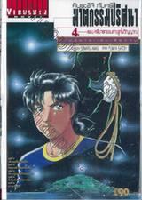 คินดะอิจิ กับคดีฆาตกรรมปริศนา 04 ตอน คดีฆาตกรรมเกาะลูกไฟวิญญาณ