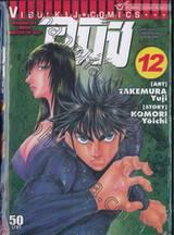 อุมิชิ Umishi เล่ม 12