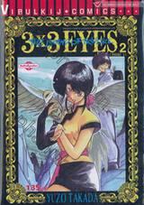 3x3 EYES THE LEGEND OF TRINETRE เล่ม 02 (จบภาค 1)