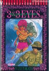 3x3 EYES THE LEGEND OF TRINETRE เล่ม 12 (ภาค 4)
