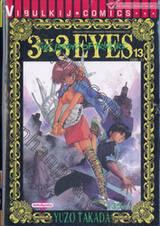3x3 EYES THE LEGEND OF TRINETRE เล่ม 13 (ภาค 4)