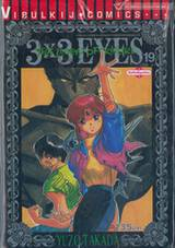 3x3 EYES THE LEGEND OF TRINETRE เล่ม 19 (ภาค 4)