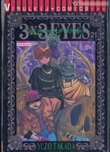 3x3 EYES THE LEGEND OF TRINETRE เล่ม 21 (ภาค 4)
