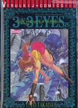 3x3 EYES THE LEGEND OF TRINETRE เล่ม 25 (ภาค 4)