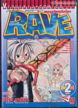 Rave [เรฟ] ผจญภัยเหนือโลก เล่ม 02