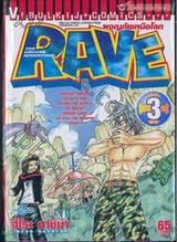 Rave [เรฟ] ผจญภัยเหนือโลก เล่ม 03