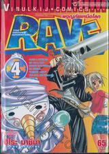 Rave [เรฟ] ผจญภัยเหนือโลก เล่ม 04